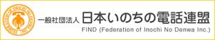 日本いのちの電話連盟